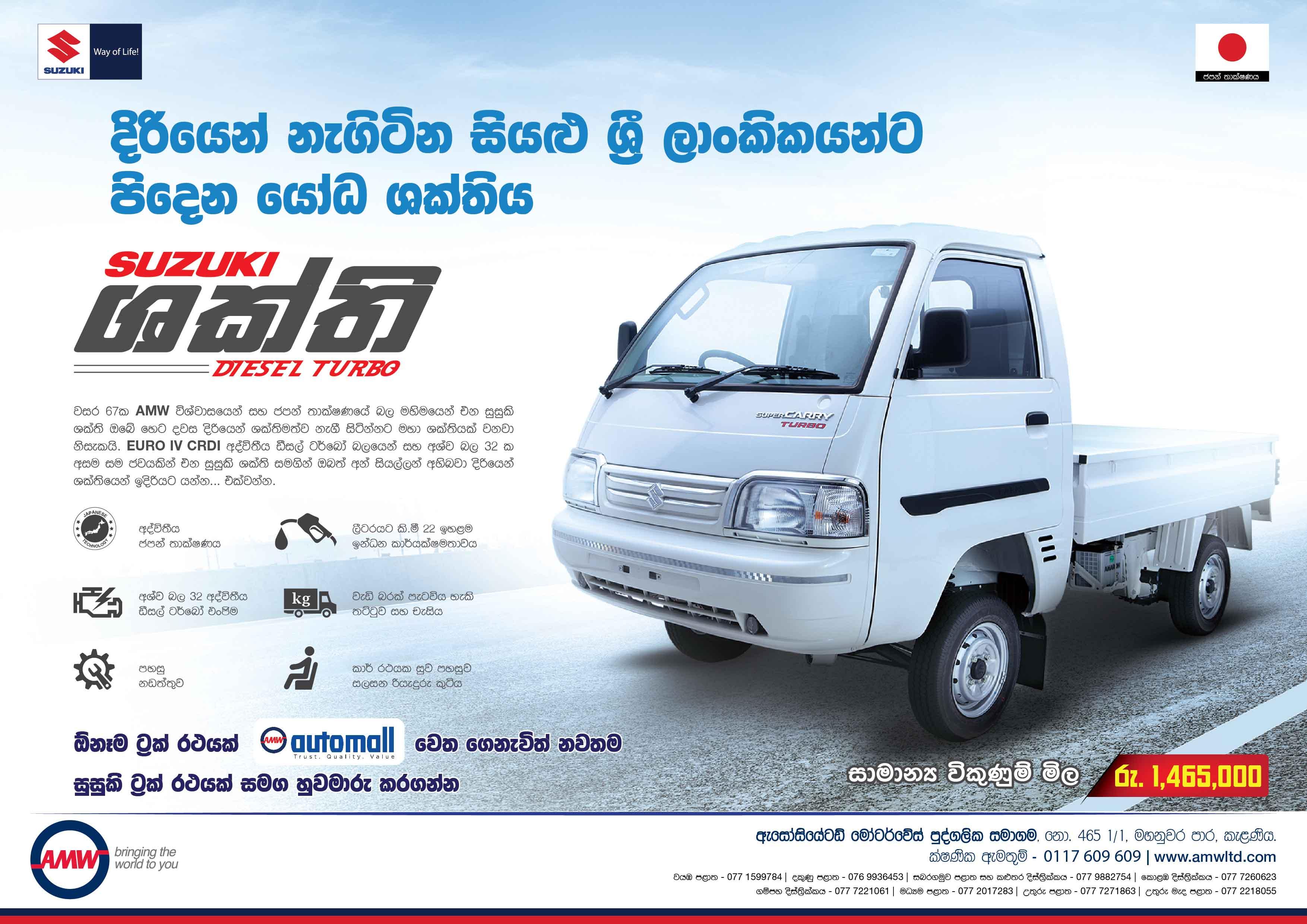 AMW Print Ads Sinhala