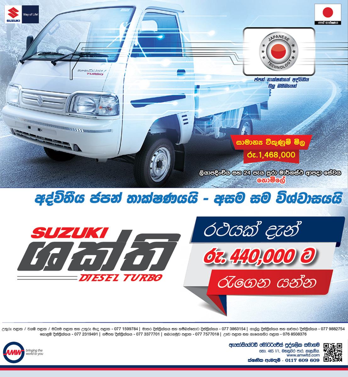 Suzuki Shakthi Offer