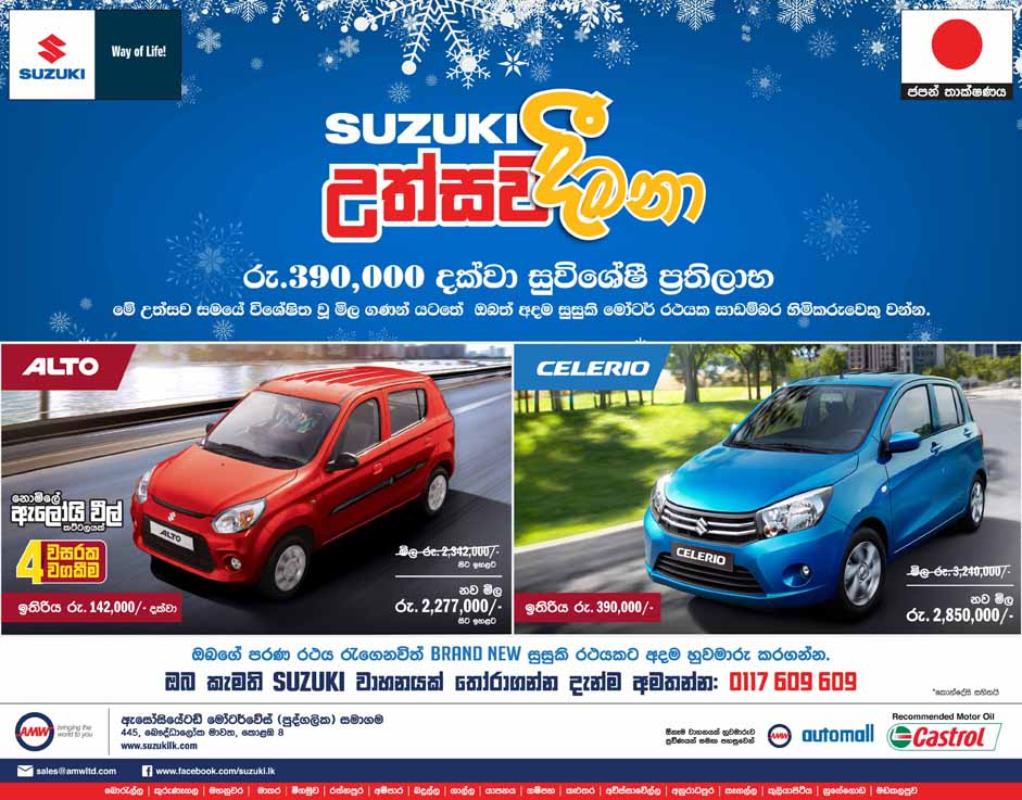 Suzuki Seasonal Offers!