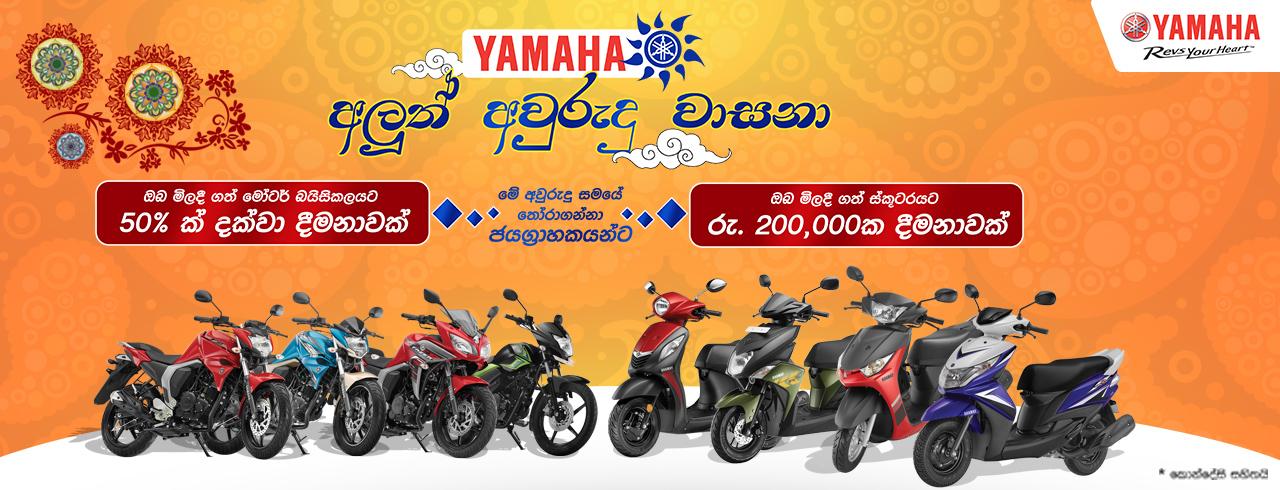 Yamaha Avurudu Wasana